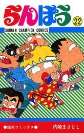 らんぽう(22) 漫画