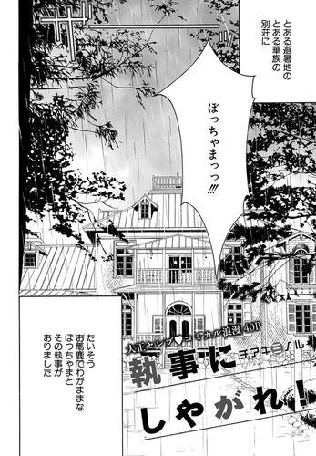 花丸漫画セレクション 執事にしやがれ! 漫画