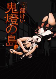 鬼燈の島―ホオズキノシマ―2巻 漫画