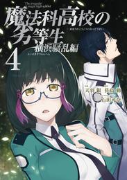魔法科高校の劣等生 横浜騒乱編 4巻
