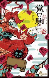 覚の駒(1) 漫画