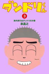 ダンドリくん(3) 海外旅行はダンドリだの巻 漫画