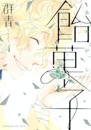 飴菓子(4) 漫画