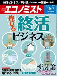 週刊エコノミスト (シュウカンエコノミスト) 2017年10月03日号 漫画