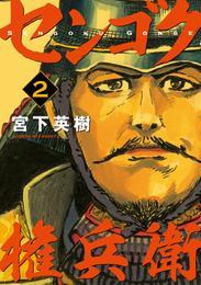 センゴク権兵衛(2) 漫画