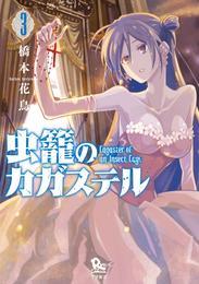 虫籠のカガステル(3)【特典ペーパー付き】 漫画