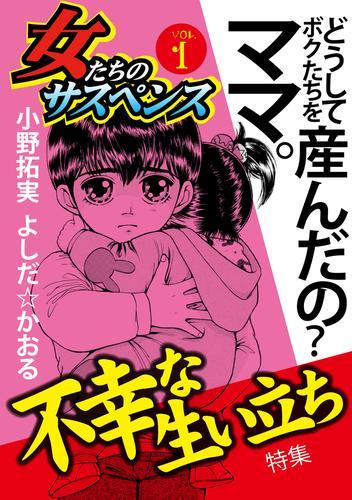 女たちのサスペンス vol.1不幸な生い立ち 漫画