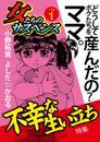 女たちのサスペンス vol.1 不幸な生い立ち 漫画