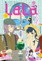 【電子版】LaLa 7 冊セット 最新刊まで
