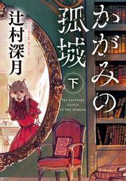 かがみの孤城 2 冊セット 最新刊まで