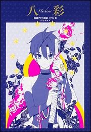 【画集】左近堂絵里 「桃組プラス戦記」イラスト集 漫画