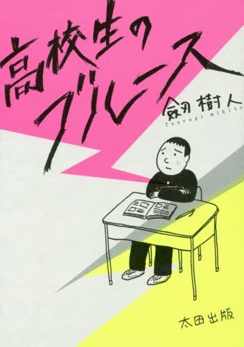 高校生のブルース 漫画