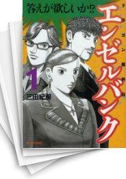 【中古】エンゼルバンク ドラゴン桜外伝 (1-14巻) 漫画