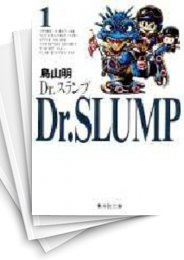 【中古】Dr.スランプ [文庫版] (1-9巻) 漫画