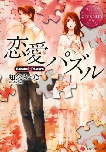 【ライトノベル】恋愛パズル 漫画