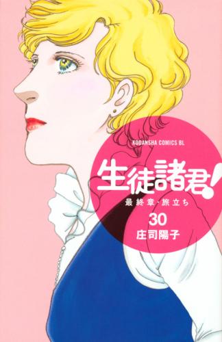 生徒諸君! 最終章・旅立ち (1-27巻 最新刊) 漫画