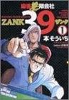 麻雀無限会社39 ZANK 漫画