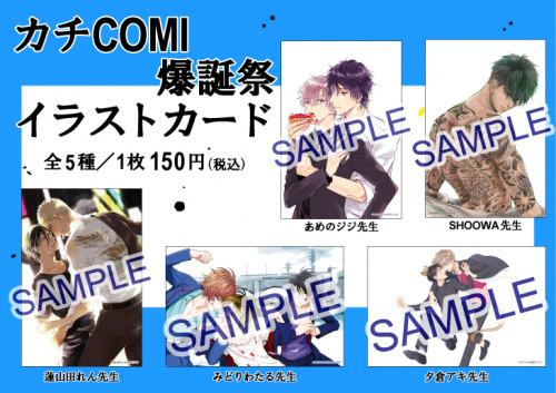 カチCOMI爆誕祭第一弾イラストカード(全5種セット)