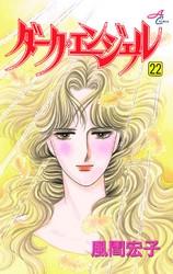 ダーク・エンジェル 22 冊セット全巻 漫画