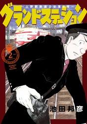 グランドステーション~上野駅鉄道公安室日常~ 2 冊セット最新刊まで 漫画