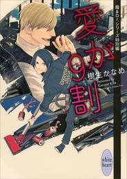 愛が9割 電子書籍特典付き 龍&Dr.特別編(1) 漫画