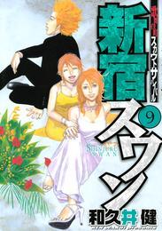 新宿スワン(9) 漫画