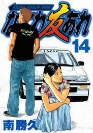 なにわ友あれ(14) 漫画