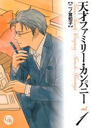 天才ファミリー・カンパニー (1) 漫画