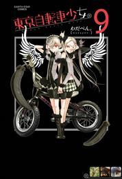 東京自転車少女。(9) 漫画