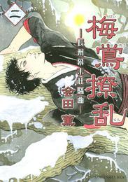 梅鴬撩乱(2) 漫画