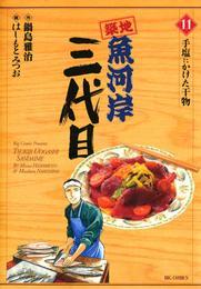 築地魚河岸三代目(11) 漫画
