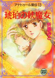 アナトゥール星伝(13) 琥珀の妖魔女 漫画