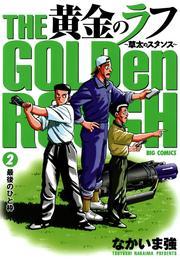 黄金のラフ(2) 漫画