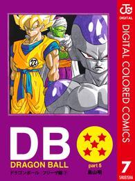 DRAGON BALL カラー版 フリーザ編 7 冊セット 全巻