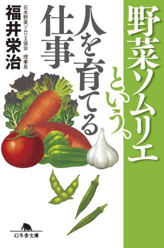 野菜ソムリエという、人を育てる仕事 漫画