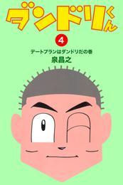 ダンドリくん(4) デートプランはダンドリだの巻 漫画