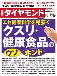 週刊ダイヤモンド 17年6月17日号 漫画