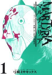 マルチュリア 1巻 漫画