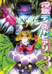 役職ディストピアリ 3巻 漫画