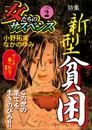 女たちのサスペンス vol.2 新型貧困 漫画