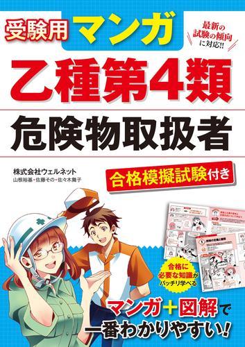 受験用 マンガ乙種第4類危険物取扱者 合格模擬試験付き 漫画