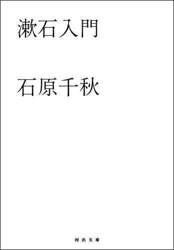 漱石入門 漫画