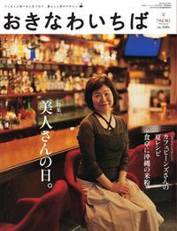 おきなわいちば Vol.30 漫画