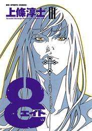8(エイト)(3)