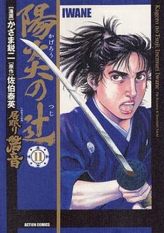 陽炎の辻 居眠り磐音 (1-11巻 全巻) 漫画