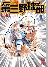 名門!第三野球部 [文庫版] (1-16巻 全巻) 漫画