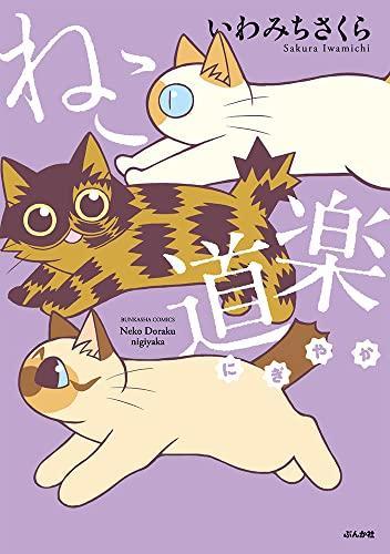 ねこ道楽 (1-9巻 最新刊) 漫画