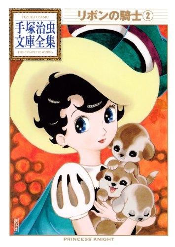 リボンの騎士 -手塚治虫文庫全集- (1-2巻 全巻) 漫画