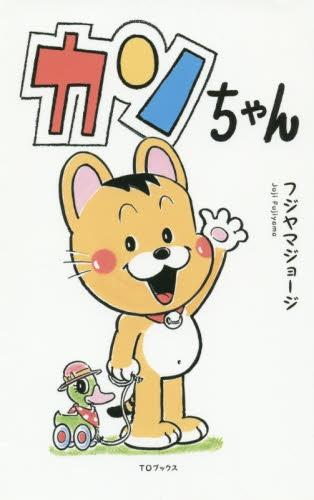 カンちゃん 漫画