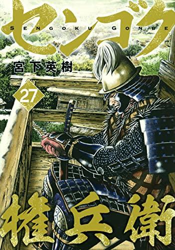センゴク権兵衛 (1-24巻 最新刊) 漫画